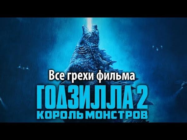 Все грехи фильма Годзилла 2: Король монстров
