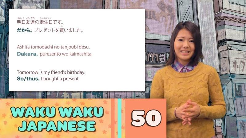 Waku Waku Japanese Language Lesson 50 Conjunctions