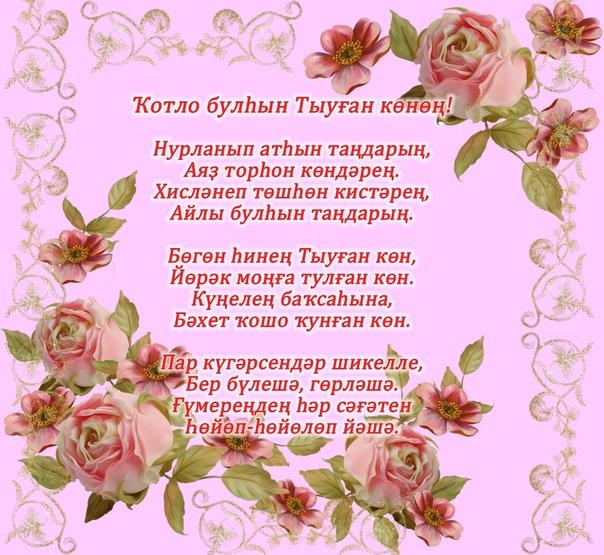 Башкирские поздравительные открытки на башкирском языке, картинки надписями