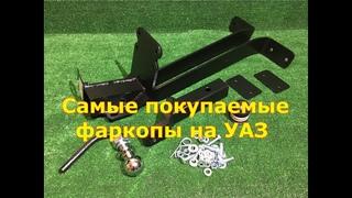 Самые покупаемые фаркопы на УАЗ