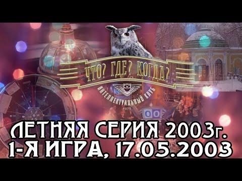Что? Где? Когда? • Летняя серия 2003г., 1-я игра от 17.05.2003 (интеллектуальная игра)