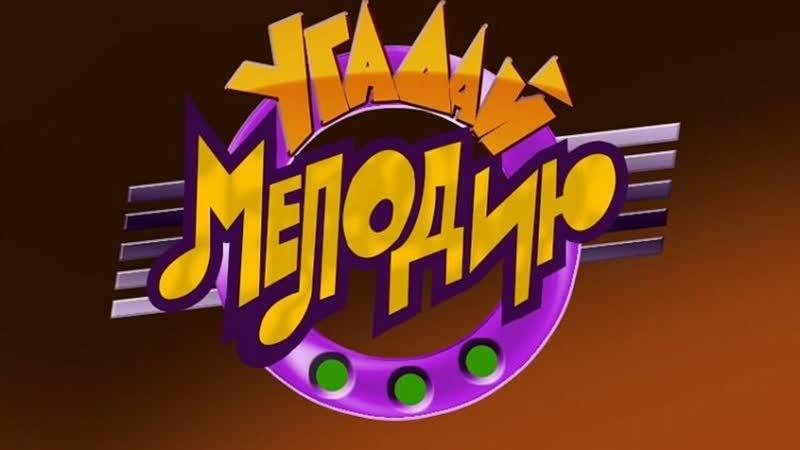 Угадай мелодию (05.04.1995) Выпуск №3