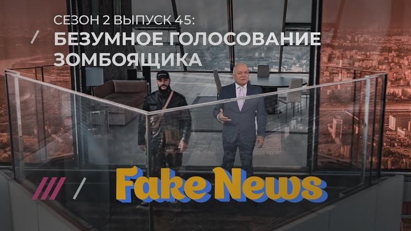 Fake news 45 Навальным пугают стариков а Тимати и Гуф слили Москву