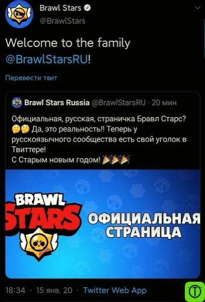 Появилась официальная, русская страница Brawl Stars в твиттере