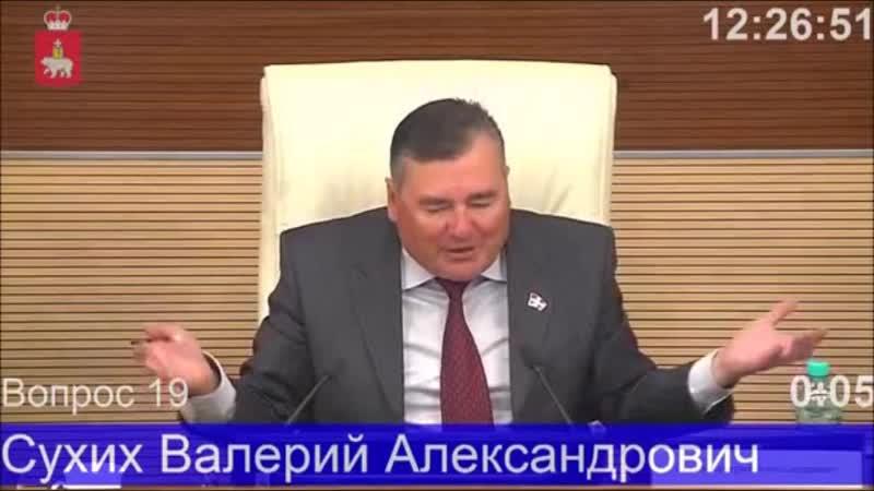 Спикер Прикамского парламента рассказал как нормализует давление при помощи вина