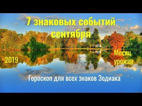 7 знаковых событий сентября - гороскоп для всех знаков Зодиака