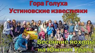 Гора Голуха (Чашковский хребет) и Устиновские известняки. Южный Урал