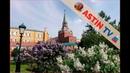 Москва. Александровский сад возле стен Кремля. Шикарные виды.