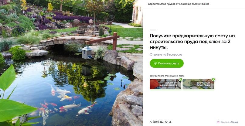 https://quiz.dream-landscape.ru/