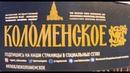 Парк Коломенское 11 01 2020