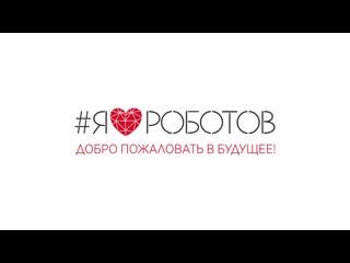 🤖 #ЯЛЮБЛЮРОБОТОВ - выставка роботов и трансформеров ❤ Челябинск 2020 🎉
