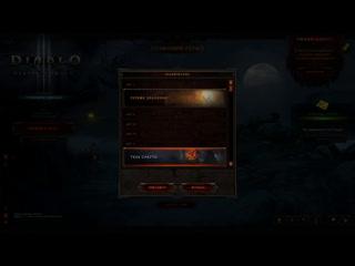 НОВЫЙ ГЕРОЙ - Diablo III  ROS  #1