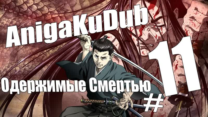 Одержимые смертью.11 серия. AnigaKuDub