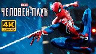 ФИЛЬМ Человек-Паук Marvel [4K] ➤ Spider Man Игрофильм На Русском ➤ Прохождение Без Комментариев 2020