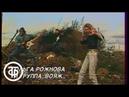 Ольга Рожнова и группа Вояж Опасная игра До 16 и старше 1988