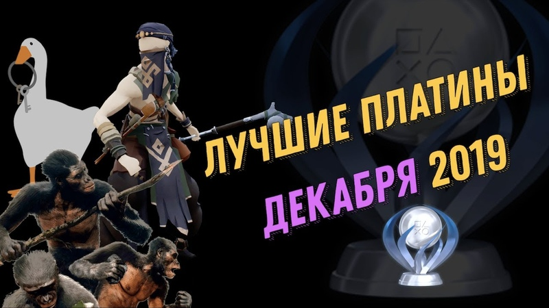 🏆 ТОП платин PS4 в Декабре 2019 (Untitled Goose Game, Blair Witch, Ashen, Ancesstors)