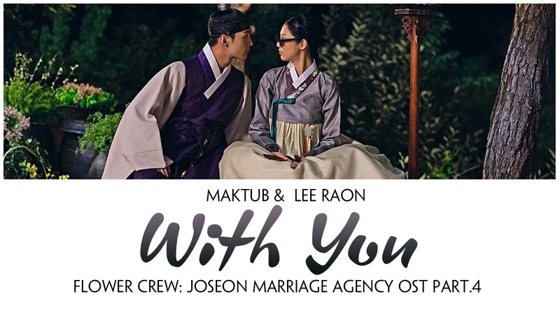 「Vietsub」 With You - MAKTUB ft. Lee Raon [Flower Crew: Joseon Marriage Agency OST Part.4]