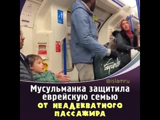 Мусульманка защитила еврейскую семью от неадекватного пассажира