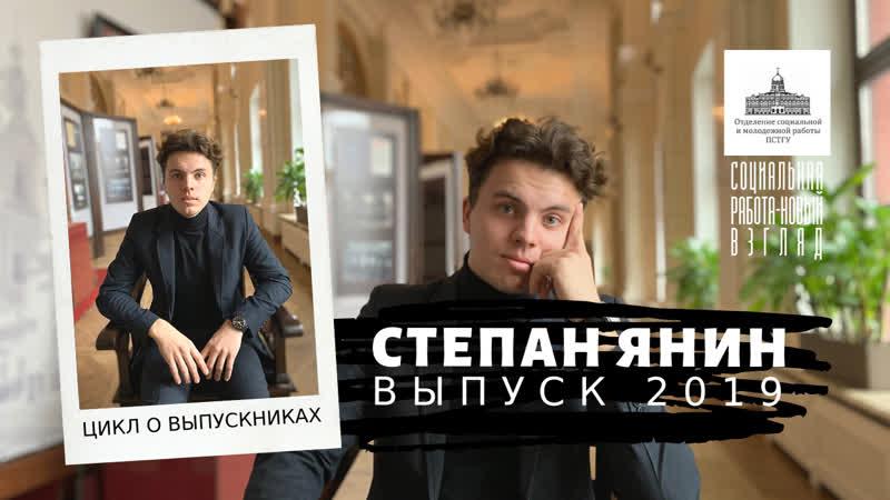 Степан Янин. Мой выбор - социальная работа