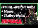 ECCO2K Thaiboy Digital bladee - Western Union ( RUS SUB ПЕРЕВОД СУБТИТРЫ НА РУССКОМ )