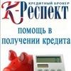 Кредитный брокер // Получение кредита по всей РФ