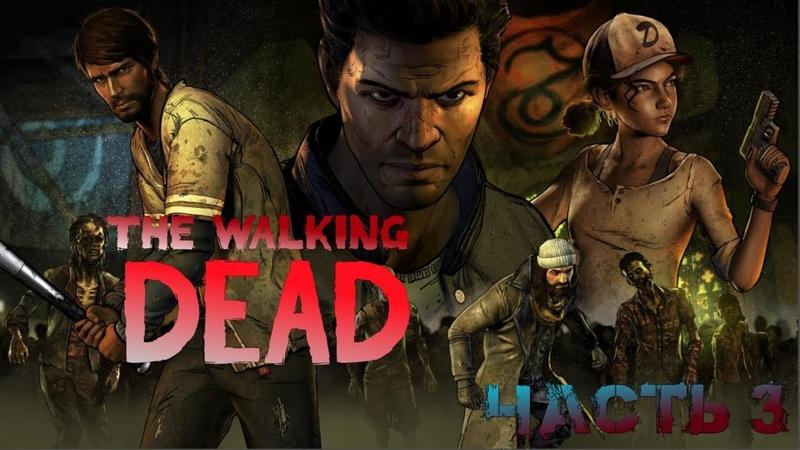 🔴The Walking Dead Season Three ► Прохождение Третий Эпизод 3 ► Неожиданный Поворот Глава Рубежа❗