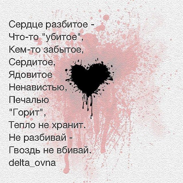 деревянном картинки грустные со смыслом про разбитое сердце новое предложение