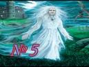 Нэнси Дрю: Привидение замка Маллой. Часть 5