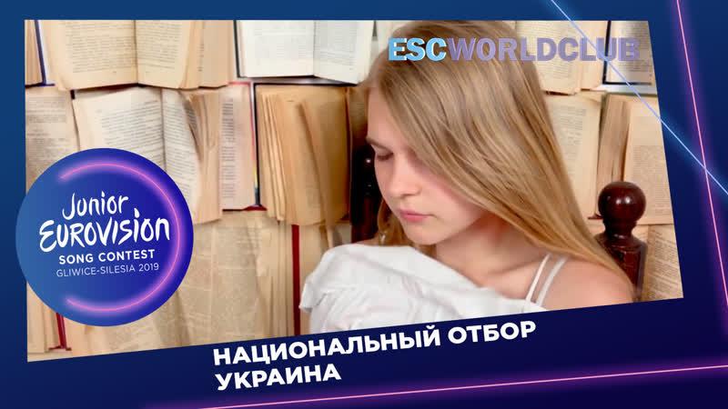 София Иванько (Sophy Ivy) - Коли здається (Когда кажется) ( Нацвідбір 2019 - Украина)