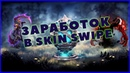 ЗАРАБОТОК В DOTA 2 | ЗАРАБОТОК В CS:GO | SKIN SWIPE | ЛЁГКИЕ ДЕНЬГИ