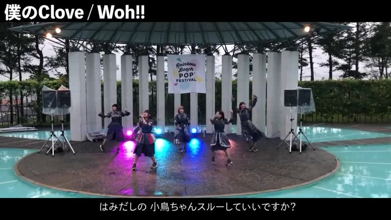 Boku no Clove - Woh!! (Live at RB POP FESTIVAL in Shichigahama International Village in Miyagi Prefecture) (2019.09.16)