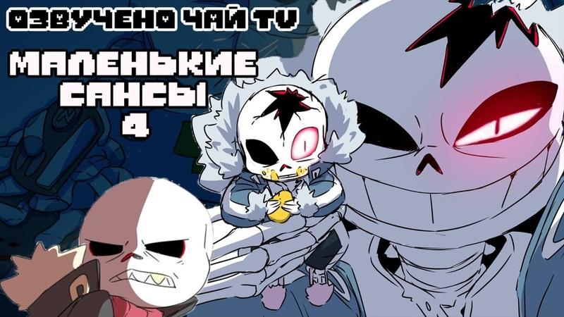 Маленькие Сансы 4 (undertale comic mix dub) ОЗВУЧКА КОМИКСА АНДЕРТЕЙЛ НА РУССКОМ