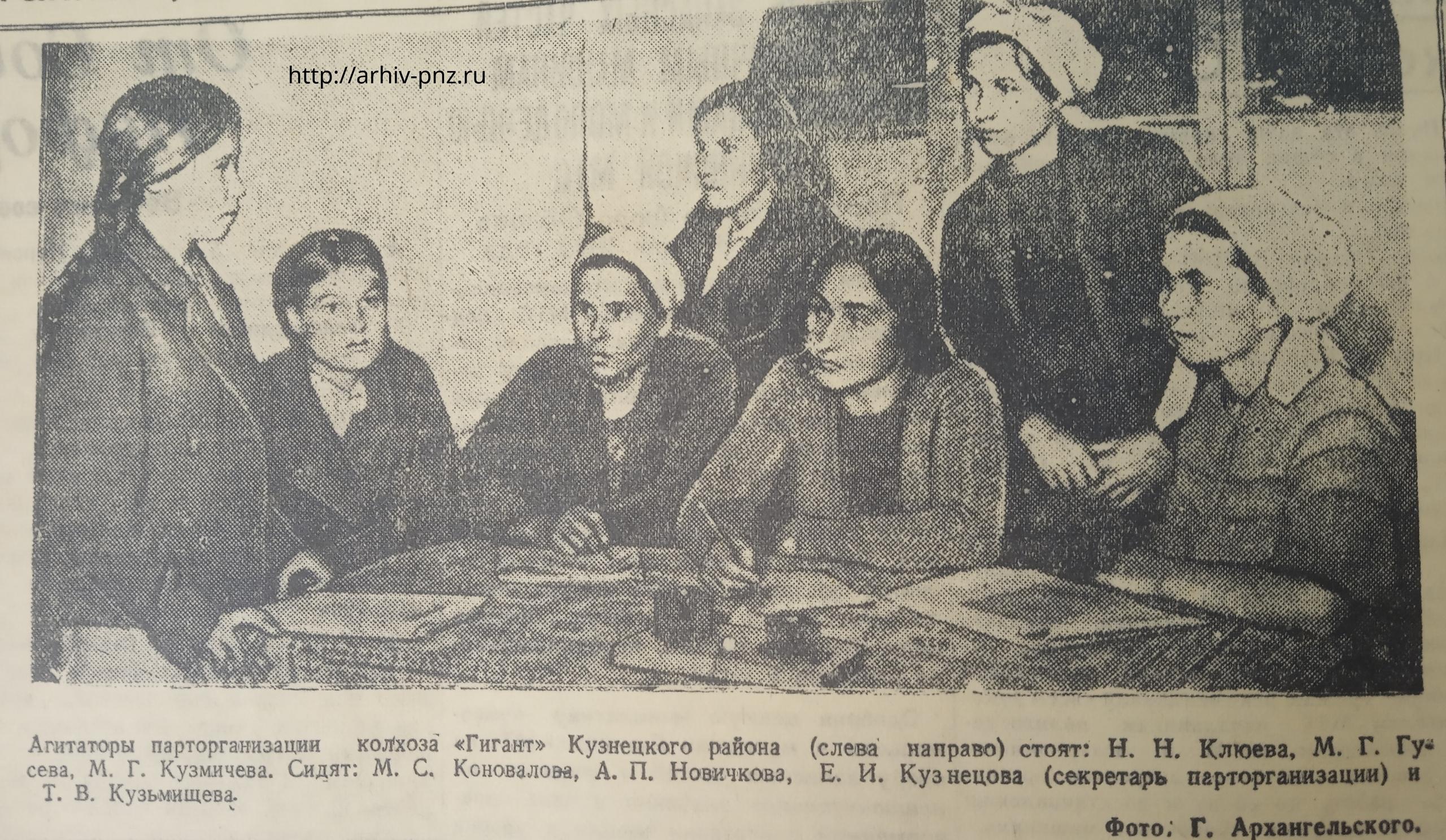 Пензенский архив поделился заметкой из газеты военного времени