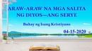 Araw araw na mga Salita ng Diyos – Buhay ng Isang Kristiyano 04 15 2020