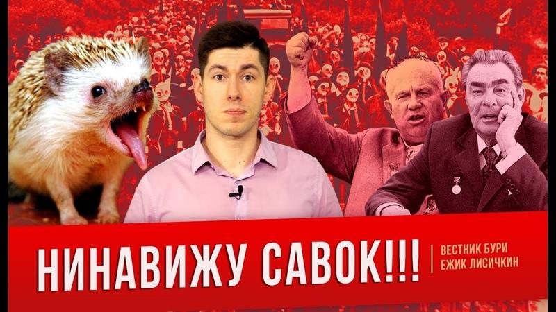 НИНАВИЖУ САВОК 2 feat Ежик Лисичкин минусы СССР Часть 2