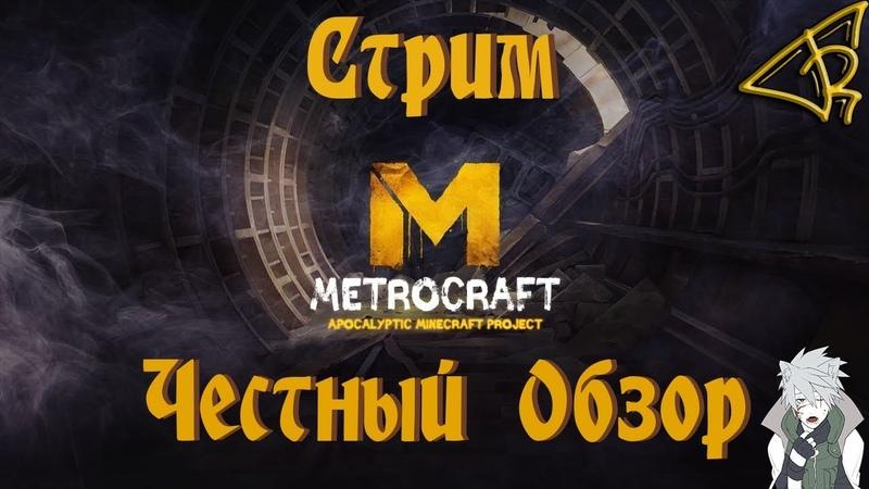 🔥MetroCraft - Метро 2033 в Майнкрафте | Стрим и Честный Обзор🔥 (Вебку Включаем?)