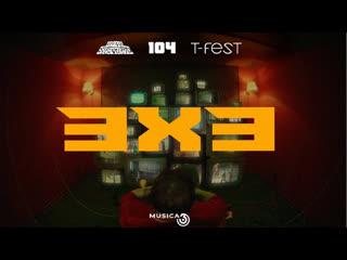 Премьера клипа! gruppa skryptonite feat. 104 и t-fest - 3x3 (ft. скриптонит)
