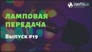 Футбол Уфа | Ламповая передача 19