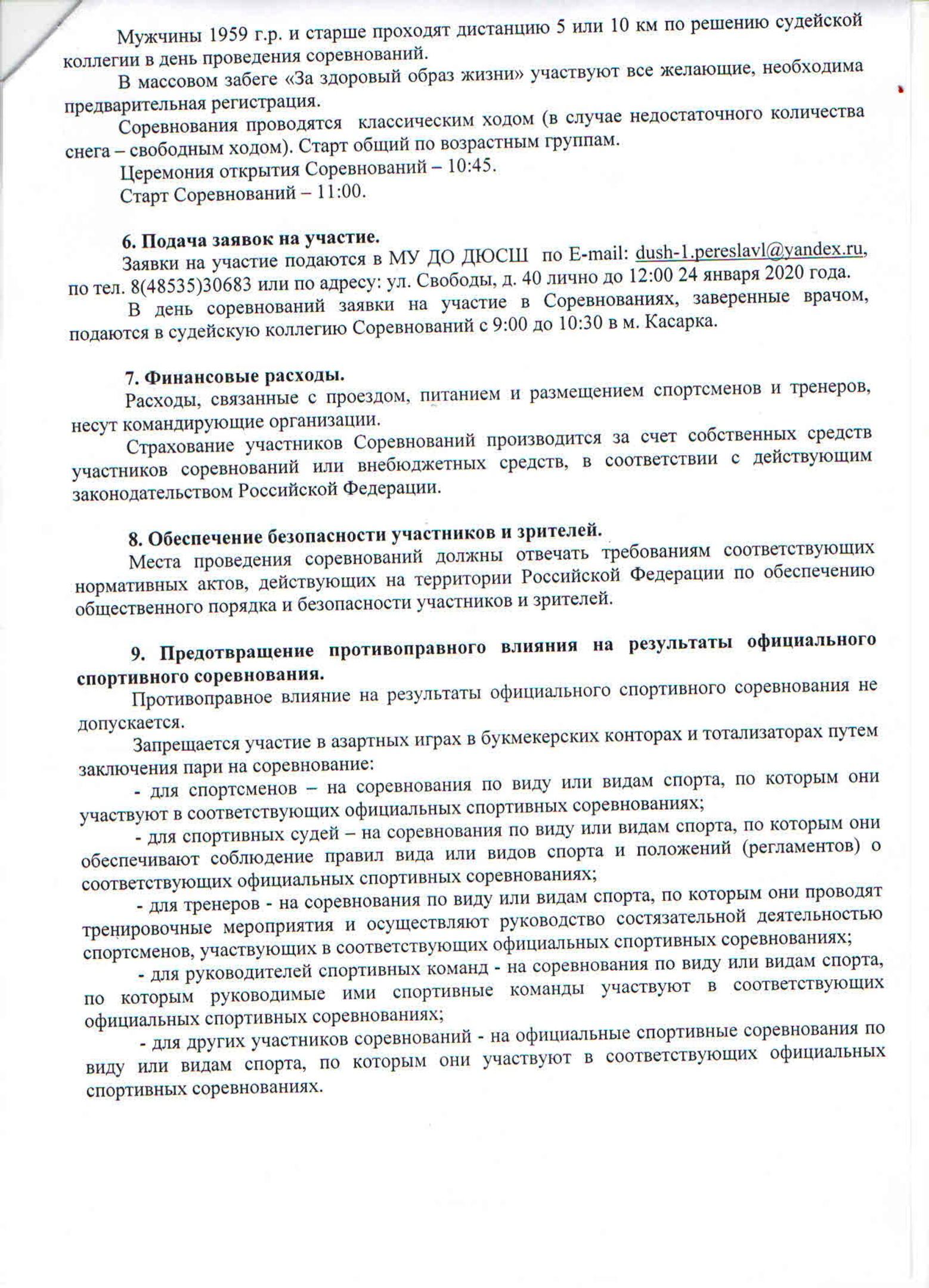 Положение лыжной гонки в Переславле-Залесском 2020
