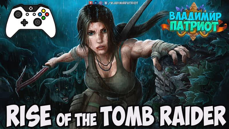 RISE of the TOMB RAIDER финал XBOX ONE X