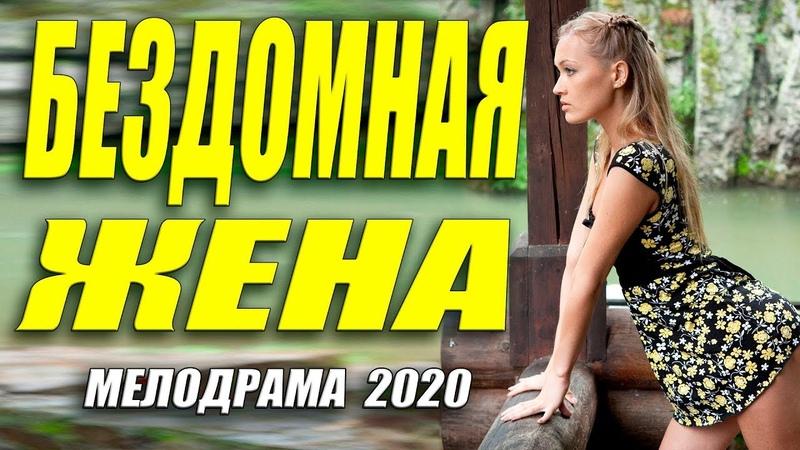 Очень хорошая мелодрама БЕЗДОМНАЯ ЖЕНА Русские мелодрамы 2020 новинки HD 1080P