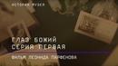 Глаз Божий. Фильм Леонида Парфенова о Пушкинском музее. Серия 1
