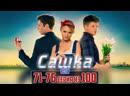 Caшкa / 2013-2014 мелодрама. 71-76 серия из 100 HD