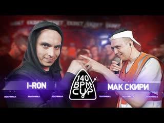 140 bpm cup i-ron x мак скири (полуфинал)