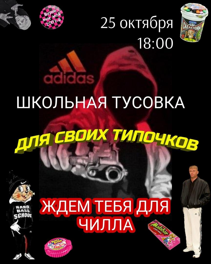 Афиша Самара Школьная дискотека века