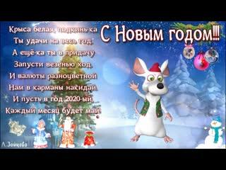 С НОВЫМ ГОДОМ!!! - муз.видео-открытка