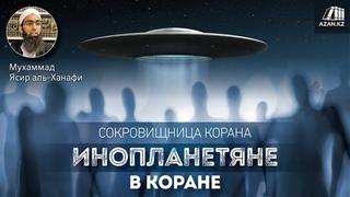 Инопланетяне в Коране (Сокровищница Корана) - Мухаммад Ясир аль-Ханафи  