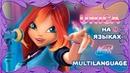Клуб винкс UNICA на 9 языках Winx club Multilanguage FULL