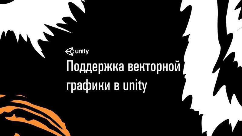 КАК ИМПОРТИРОВАТЬ ВЕКТОРНУЮ ГРАФИКУ В UNITY