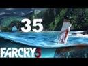 Прохождение FAR CRY 3 : Часть 35 Полёт на Юг